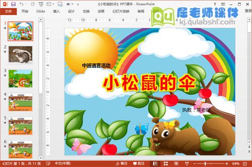 小班语言优质课《小松鼠的伞》PPT课件教案音频图片1