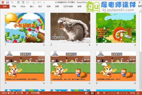 小班语言优质课《小松鼠的伞》PPT课件教案音频图片2