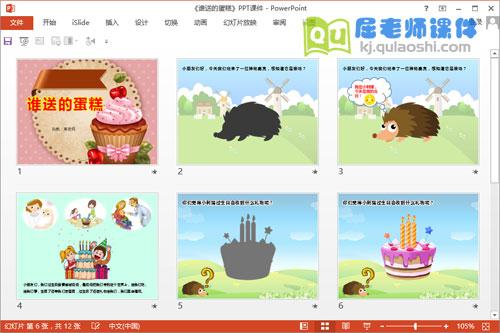 小班主题课件《谁送的蛋糕》PPT课件教案图片音乐2