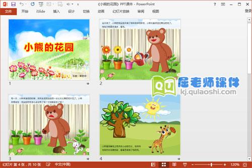 大班语言公开课《小熊的花园》PPT课件教案图片音效2