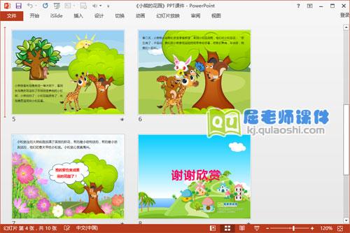 大班语言公开课《小熊的花园》PPT课件教案图片音效3