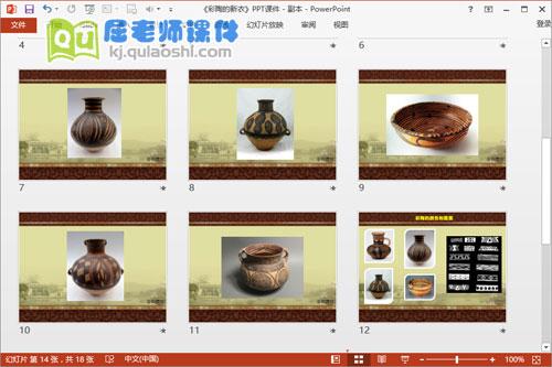大班美术课件《彩陶的新衣》PPT课件教案图片音频3