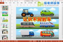 中班社会公开课《认识不同的车》PPT课件教案音频图片