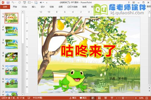 大班语言公开课《咕咚来了》PPT课件教案音效图片