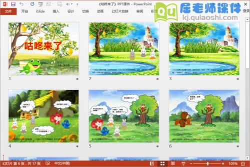 大班语言公开课《咕咚来了》PPT课件教案音效图片2