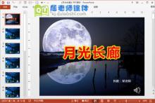 大班语言课件《月光长廊》PPT课件教案音频