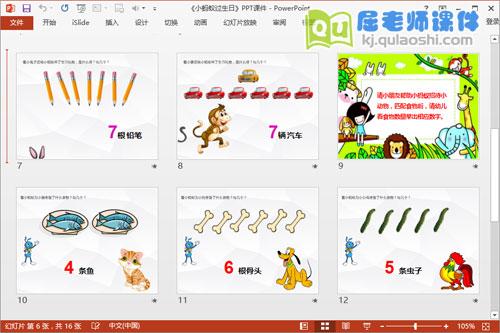 中班数学公开课《小蚂蚁过生日》PPT课件教案图片音效3