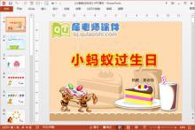 中班数学公开课《小蚂蚁过生日》PPT课件教案图片音效