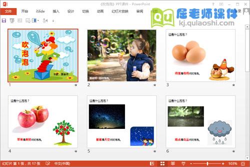 中班语言诗歌课件《吹泡泡》PPT课件教案图片2