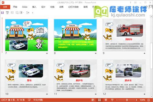 中班语言课件《老虎的汽车公司》PPT课件教案图片音频5