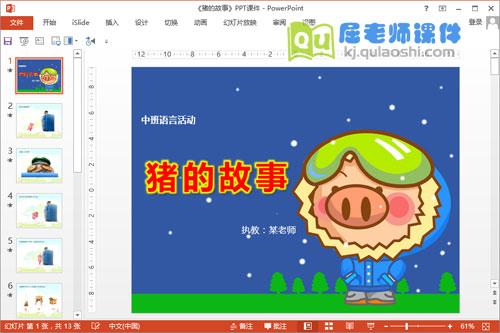 中班语言课件《猪的故事》PPT课件教案动画1