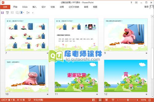 中班语言课件《猪的故事》PPT课件教案动画3