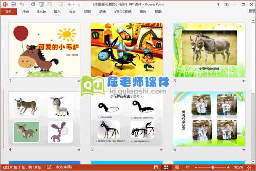 大班美术课件《水墨画可爱的小毛驴》PPT课件教案图片2