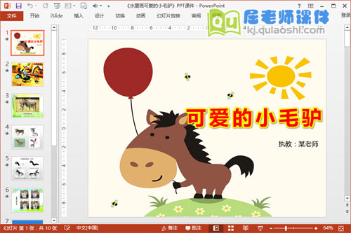 《水墨画可爱的小毛驴》PPT课件教案图片1