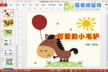 大班美术课件《水墨画可爱的小毛驴》PPT课件教案图片