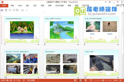 大班语言公开课《是谁害了小鲤鱼》PPT课件教案图片动画4