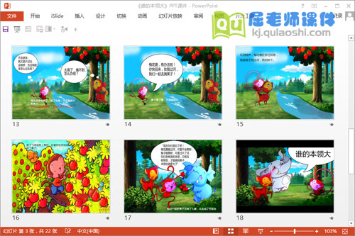 中班语言课件《谁的本领大》PPT课件教案图片4