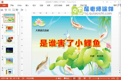 大班语言公开课《是谁害了小鲤鱼》PPT课件教案图片动画1