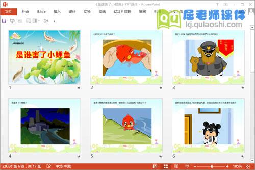 大班语言公开课《是谁害了小鲤鱼》PPT课件教案图片动画2