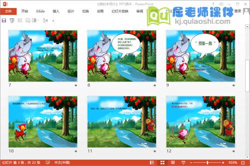 中班语言课件《谁的本领大》PPT课件教案图片3