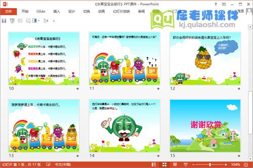 小班语言优质课《水果宝宝去旅行》PPT课件教案音频图片学具4