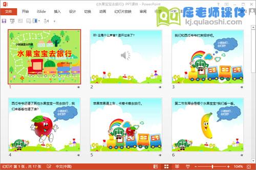 小班语言优质课《水果宝宝去旅行》PPT课件教案音频图片学具2