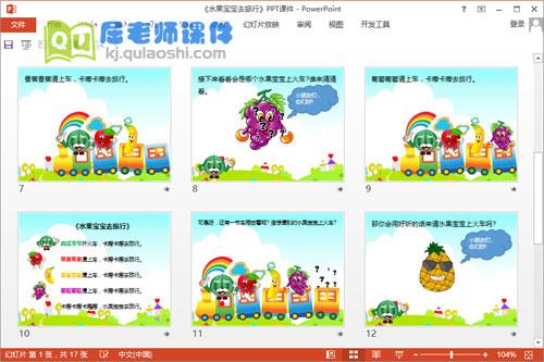 小班语言优质课《水果宝宝去旅行》PPT课件教案音频图片学具3