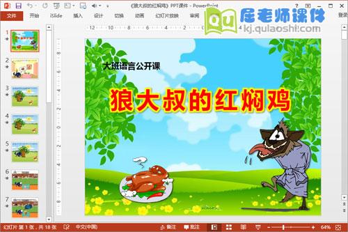 大班语言公开课《狼大叔的红焖鸡》PPT课件教案图片配音1