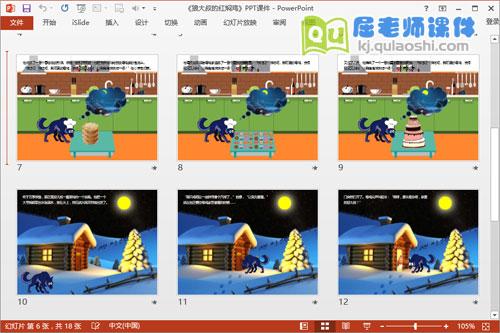 大班语言公开课《狼大叔的红焖鸡》PPT课件教案图片配音3