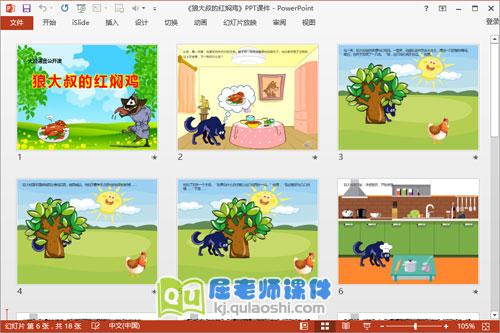 大班语言公开课《狼大叔的红焖鸡》PPT课件教案图片配音2
