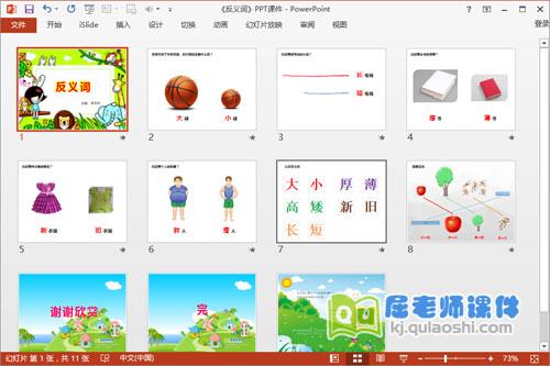 大班语言课件《反义词》PPT课件教案图片学具2