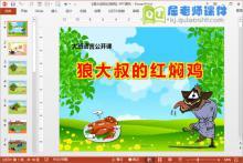 大班语言公开课《狼大叔的红焖鸡》PPT课件教案图片配音