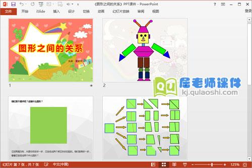 大班数学课件《图形之间的关系》PPT课件教案2