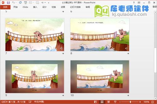 大班语言课件《小猪过桥》PPT课件教案图片音效3
