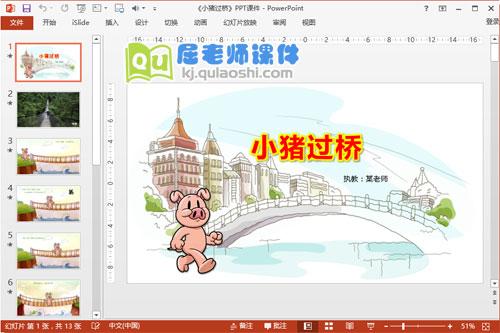 大班语言课件《小猪过桥》PPT课件教案图片音效1
