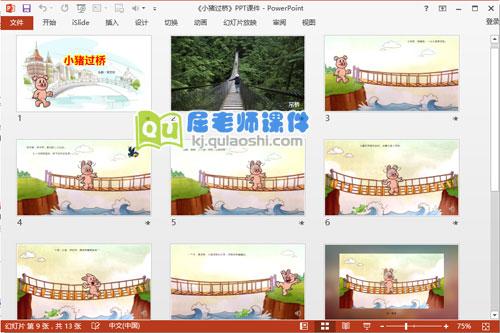 大班语言课件《小猪过桥》PPT课件教案图片音效2