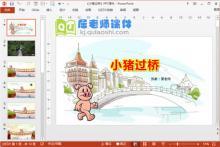 大班语言课件《小猪过桥》PPT课件教案图片音效