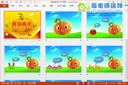 中班语言公开课《南瓜房子》PPT课件教案图片音效3