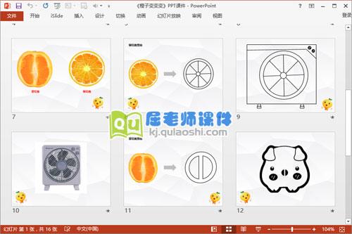 大班美术公开课《橙子变变变》PPT课件教案图片3