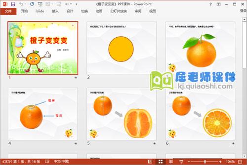 大班美术公开课《橙子变变变》PPT课件教案图片2
