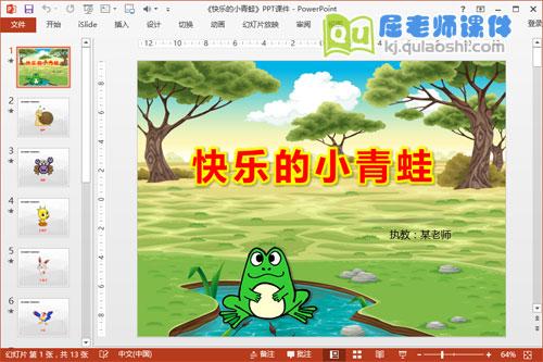 中班体育课件《快乐的小青蛙》PPT课件教案音频图片1