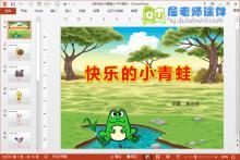 中班体育课件《快乐的小青蛙》PPT课件教案音频图片