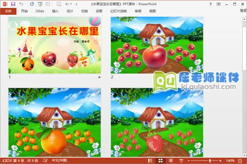 小班科学公开课《水果宝宝长在哪里》PPT课件教案学具图片视频2