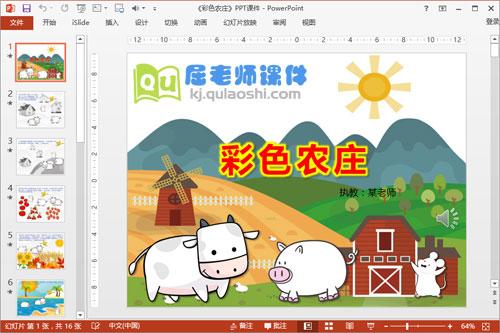 中班语言公开课《彩色农庄》PPT课件教案录音图片1