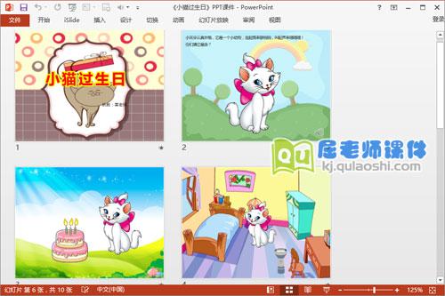 小班语言课件《小猫过生日》PPT课件教案音效图片3