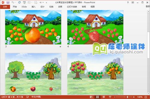 小班科学公开课《水果宝宝长在哪里》PPT课件教案学具图片视频3