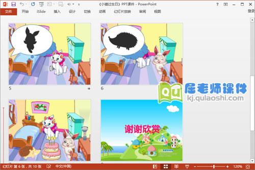 小班语言课件《小猫过生日》PPT课件教案音效图片4