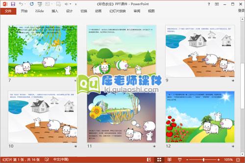 中班语言公开课《彩色农庄》PPT课件教案录音图片3
