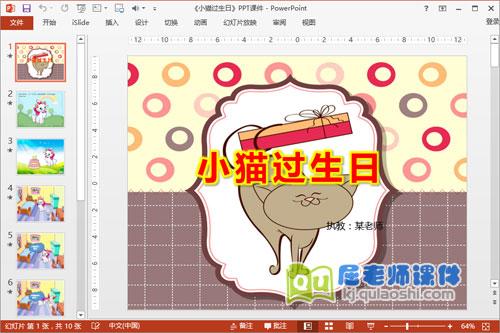 小班语言课件《小猫过生日》PPT课件教案音效图片2