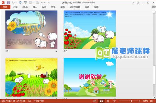 中班语言公开课《彩色农庄》PPT课件教案录音图片4